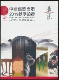 2019年秋拍中国嘉德香港2019秋季拍卖(通讯127期)(16开·0.7公斤)