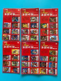 三国英雄传决战时刻游戏卡(6张游戏卡)
