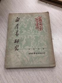 白居易研究 中国古典文学研究报刊 繁体竖版