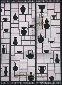 2020年秋拍中鸿信拍卖图录《陶冶:历代陶瓷专场》(2020年秋拍·16开·0.7公斤)