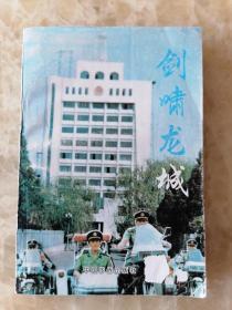 剑啸龙城.,辽宁省朝阳大案录。