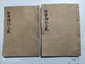 民国线装书【初学论说文范】四卷四册合订两册