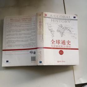 全球通史:从史前史到21世纪(第7版修订版)(上下全二册)封面有破损,1.3公斤