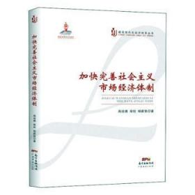 加快完善社会主义市场经济高培勇广东经济出版社9787545472400华北专卖