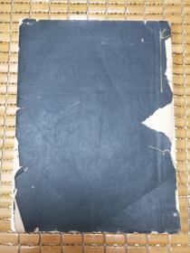 张大千画册第一集 线装 请注意封面封底有损