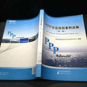 PPP示范项目案例选编(第一辑)