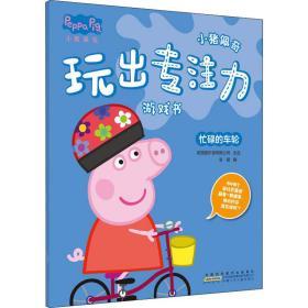 小猪佩奇玩出专注力游戏书 忙碌的车轮 安韶 安徽少年儿童出版社9787539793467正版全新图书籍Book
