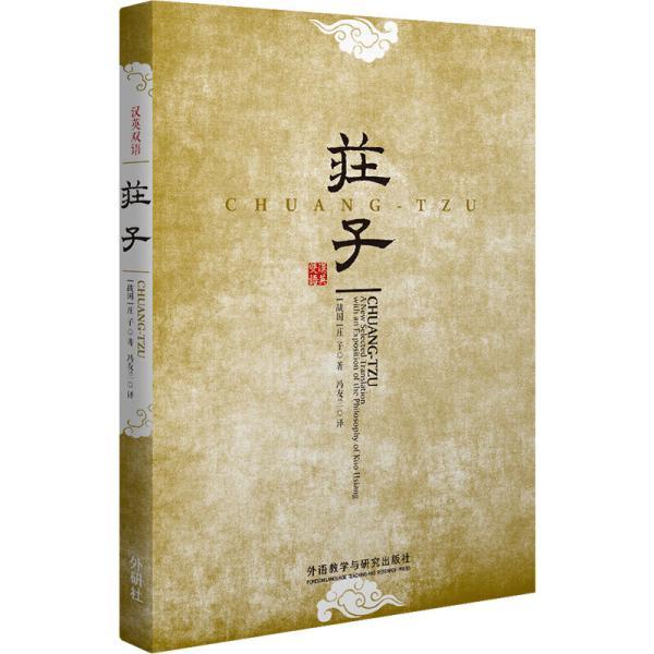 庄子 [战国]庄子 外语教学与研究出版社9787513525053正版全新图书籍Book