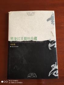 黑龙江日报社珍藏.书法卷