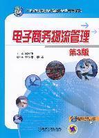 正版二手电子商务物流管理(第3版)屈冠银机械工业出版社9787111358237