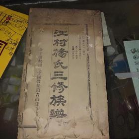 江村扬氏三修族谱