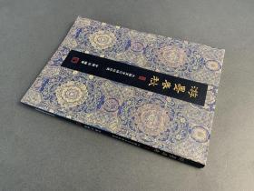 《游墨春秋》木雞室金石碑帖拾遗   习字普及协会  2002年