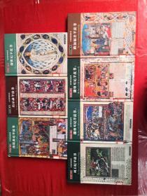 圣经旧约的故事 & 圣经新约的故事 (精装版)(7册合售) 馆藏图书,正版保证