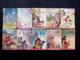 8090八九十年代六年制小学语文课本三四五六七八九十十一十二册合售