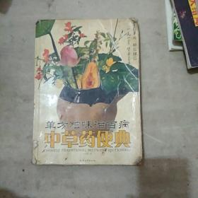 中草药便典:单方独味治百病