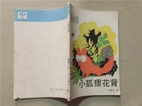 少年文库:小狐狸花背  1990年2印  八品