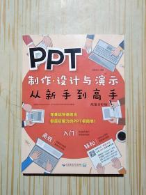 PPT制作、设计与演示从新手到高手