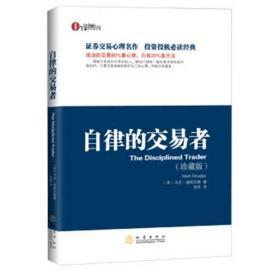 自律的交易者 股票交易心得体会书籍教程教材