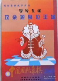 中国国际象棋(2003.4) 攻杀短易位王城