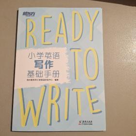 小学英语写作基础手册。杭州新东方小学英语研究中心编著,北京。海豚出版社。2021,印刷。