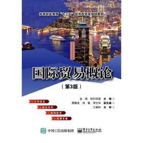 国际贸易概论(第3版) 服务贸易总协定 金焕 电子工业出版社9787121355059正版全新图书籍Book