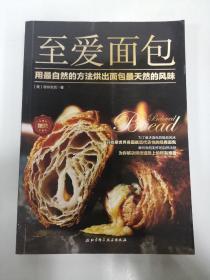 至爱面包:用最自然的方法烘出面包最天然的风味