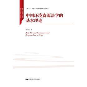 """中国环境资源生态法学的基本理论(中国特色社会主义法学理论体系丛书;""""十三五""""国家重点出版物出版规划项目) 环境保护法 蔡守秋 中国人民大学出版社9787300266770正版全新图书籍Book"""