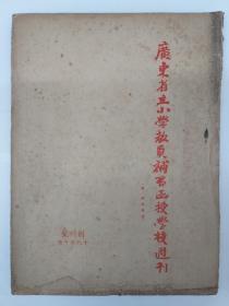 广东省立小学教员补习函授学校週刋 创刋号 (1931年10出版)