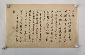 日本回流字画手绘书法图软片D4012