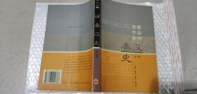 正版二手  秦汉史 钱穆  著 生活·读书·新知三联书店 9787108020666