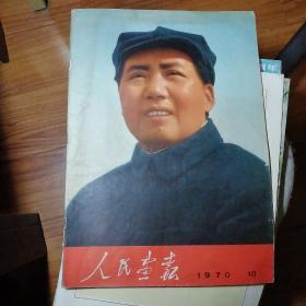 人民画报1970.10