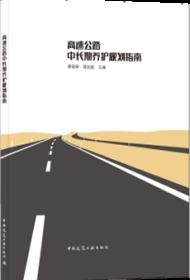 高速公路中长期养护规划指南 9787112257508 蔡硕果 蒋剑彪 中国建筑工业出版社 蓝图建筑书店