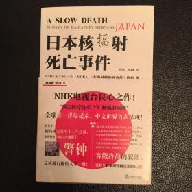 日本核辐射死亡事件