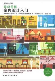 国外室内设计丛书 超级图解室内设计入门 9787112254590 藁谷美纪 中国建筑工业出版社 蓝图建筑书店
