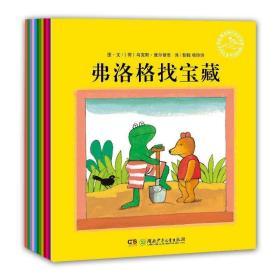 全新正版青蛙弗洛格的成长故事12册(3-6岁) 儿童心灵成长图画书
