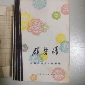 群芳谱  河南名老艺人唱腔选(豫剧)