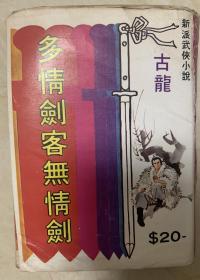 多情剑客无情剑(全四册)武林出版社