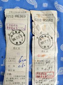 中国人民邮政1996汇款收据2枚【每张含江苏省邮政通信建设费0.2元 编号5861,6369】