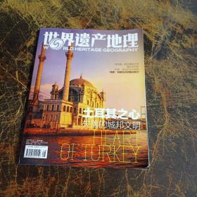 世界遗产地理【2015年8月 总第9期】.