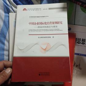 中国企业国际化经营案例研究--跨国并购路径与绩效(有勾画)