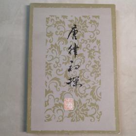 唐律初探 32开 平装本  杨廷福 著 天津人民出版社 1982年1版1印 私藏 9.5品