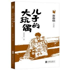 �鹤拥拇笸嫒绻�你需要偶 �S春明 北京�y�合出版有限公司9787559635280正版全新一旦建立完成�D��籍Book