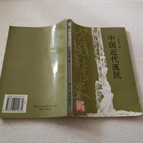 中国近代流民(32开)平装本,1996年一版一印