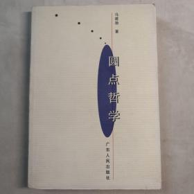 圆点哲学 大32开 平装本 马建勋 著 广东人民出版社 1998年1版1印 私藏