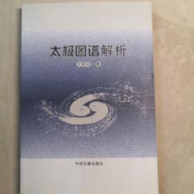 太极图谱解析 大32开 平装本 王经石 著 中州古籍出版社 2012年1版1印 私藏 接近全新