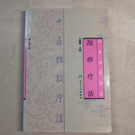 中医独特疗法 刮痧疗法 第2版 大32开 王富春 主编 人民卫生出版社 2008年第2版第5次印刷 私藏 全新品相