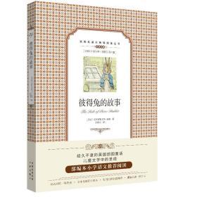 (双语名著无障碍阅读丛书)彼得兔的故事 比阿特丽克斯 波特 中译出版社(原中国对外翻译出版公司)9787500155799正版全新图书籍Book