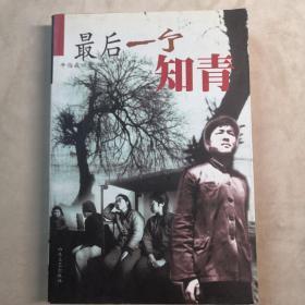 最后一个知青 大32开 平装本 牛伯成 著 山东文艺出版社 1998年1版1印 私藏 9.5品