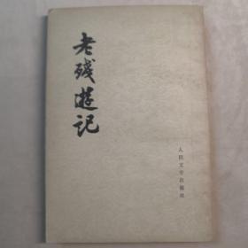 老残游记 繁体竖版 大32开 平装本 刘鹗 著 陈翔鹤 校 戴鸿森 注 人民文学出版社 1957年10月北京第1版 1979年5月上海第1次印刷 私藏 自然旧 接近9.5品--少见的上海第一印