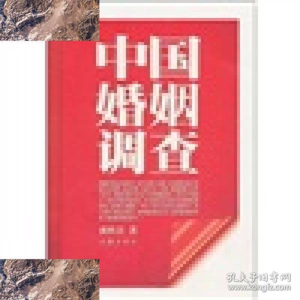 中国婚姻调查